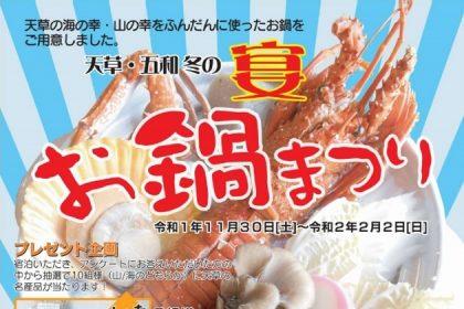 天草・五和冬の宴 お鍋まつりアイキャッチ